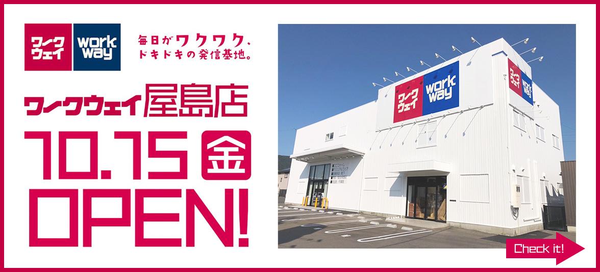 10/12ワークウェイ屋島店OPEN!