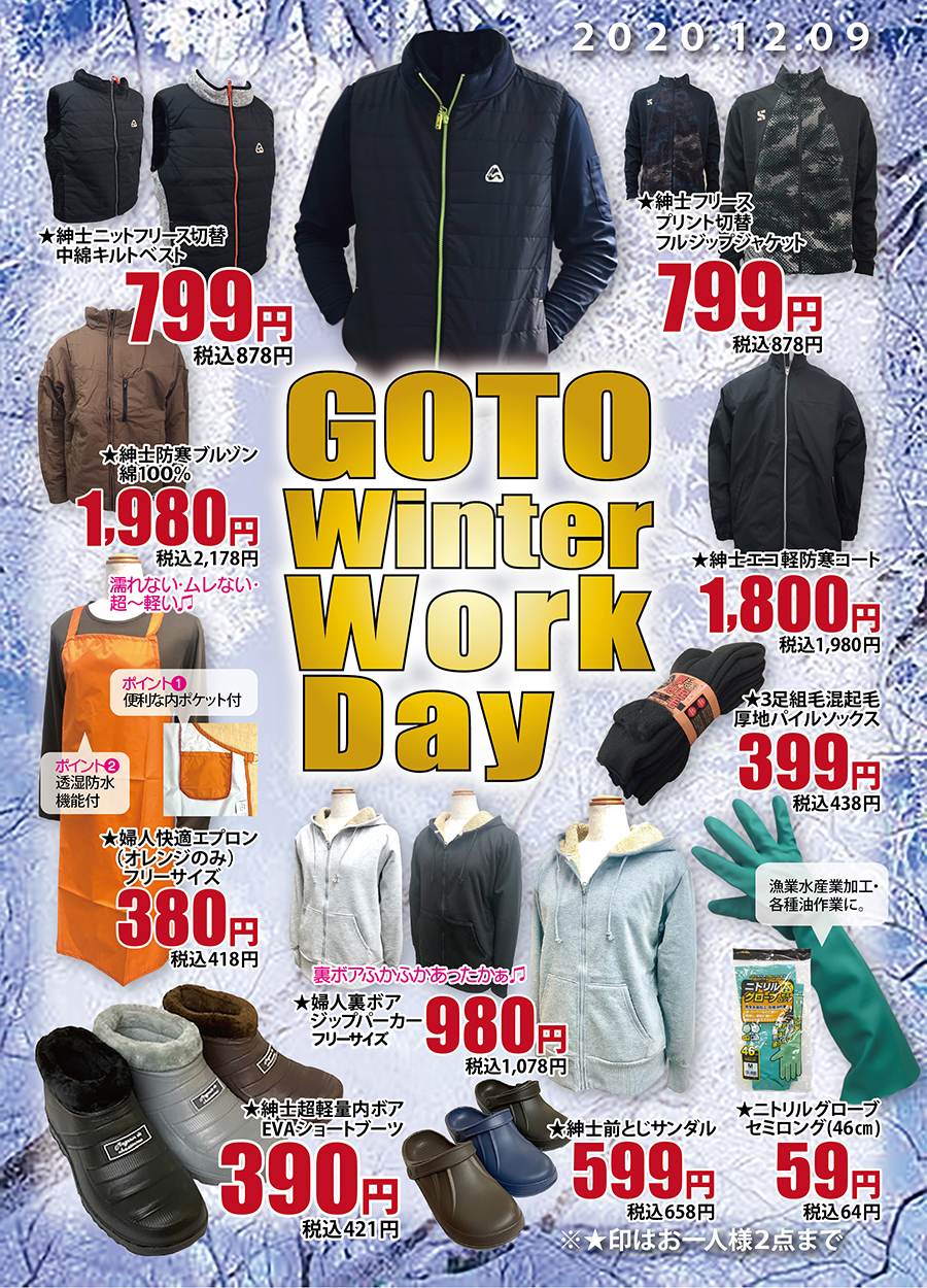 GOTO Winter Workday 防寒アイテムをお手軽価格で集めました。